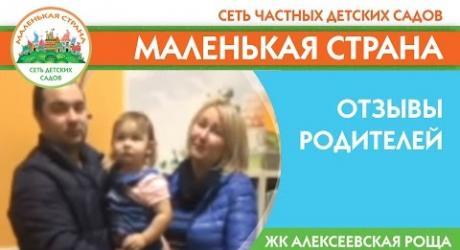 Embedded thumbnail for Отзывы Алексеевская роща